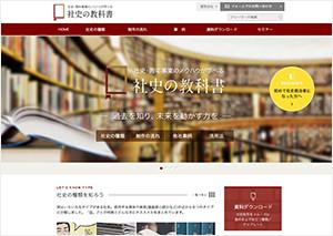 社史の教科書 webサイト